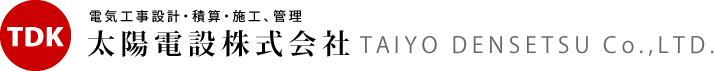電気工事設計・積算・施工、管理 太陽電設株式会社 TAIYO DENSETSU Co.,LTD.